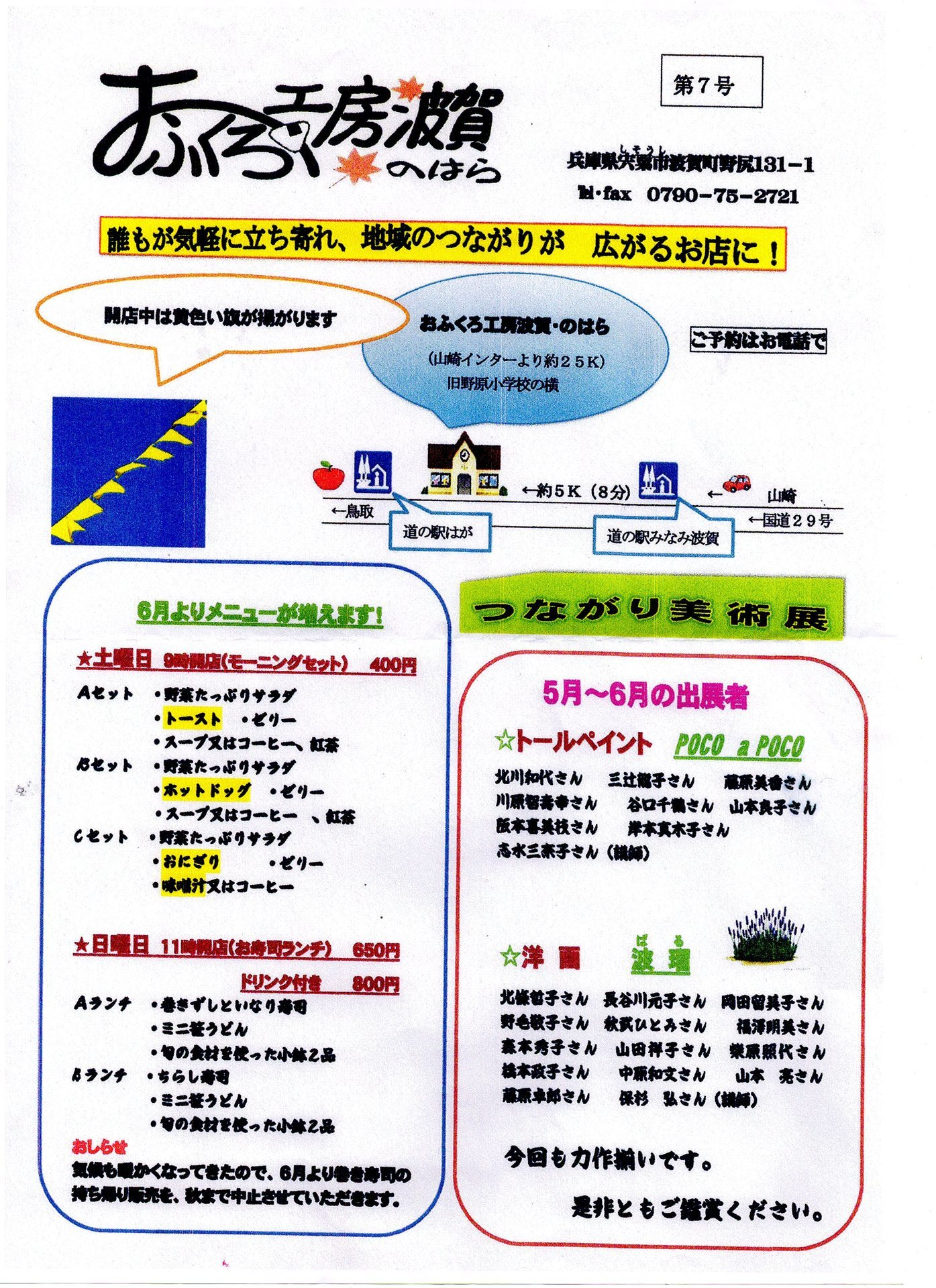 ofukuro_haga.jpg