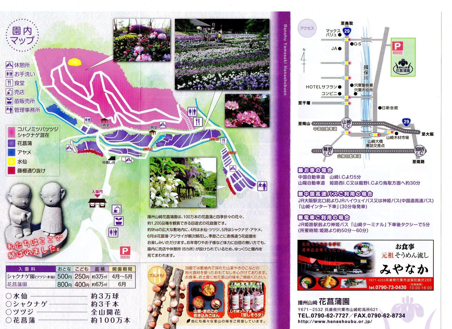 shobuen-leaflet2.jpg