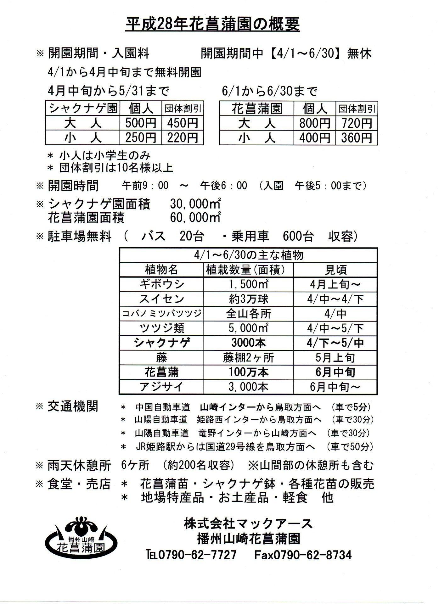 shobuen-leaflet3.jpg